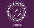 زهرا عربی لوگو